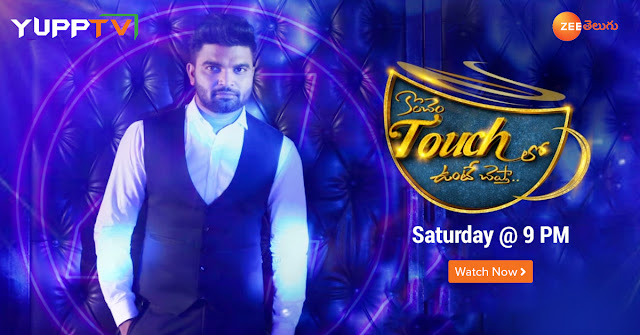 Yupptv Blog Telugu S Most Popular Celebrity Talk Show Konchem Touch Lo Unte Chepta Season 4 Is Up And Running