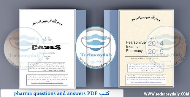 كتب pharma questions and answers pdf