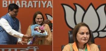 फिल्म अभिनेत्री जयाप्रदा भाजपा में शामिल, रामपुर से लड़ सकती हैं लोकसभा चुनाव