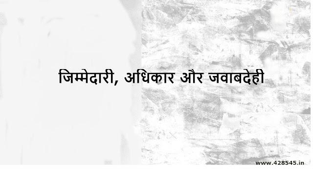 Jimmedaaree, Adhikaar aur Javaabadehee