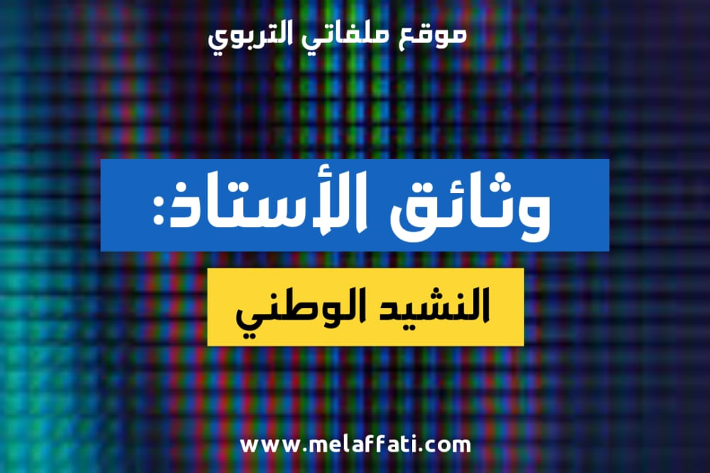 وثائق الأستاذ: النشيد الوطني المغربي