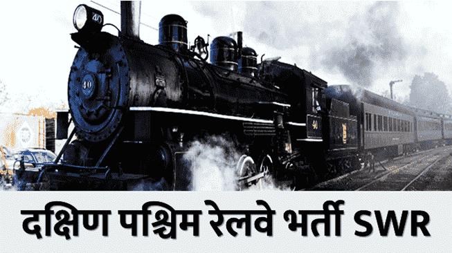 Train Engine of SWR Railway