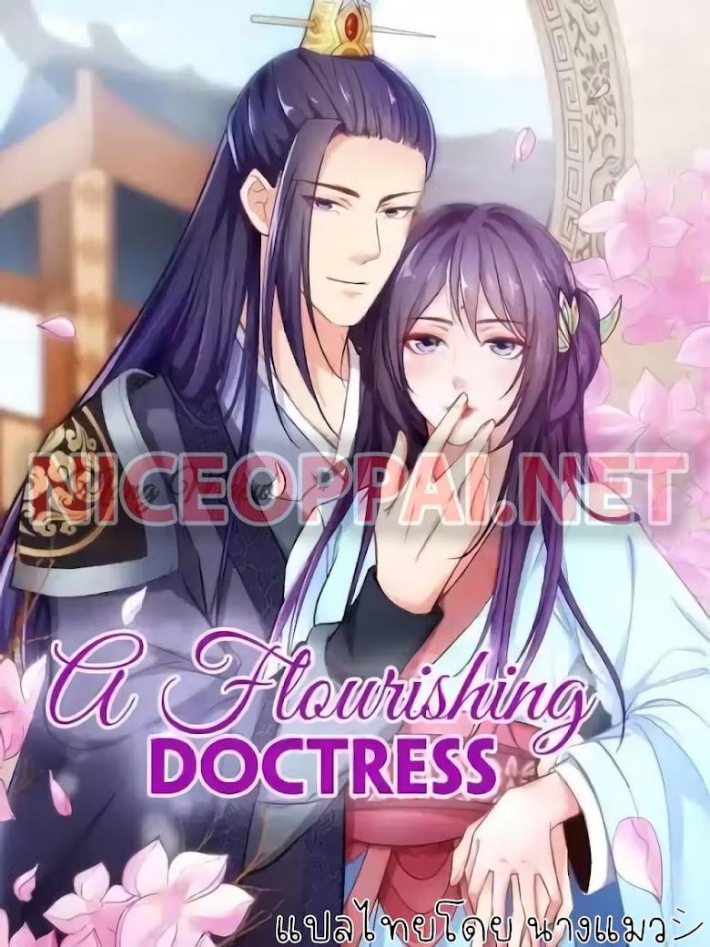 A Flourishing Doctress - หน้า 2
