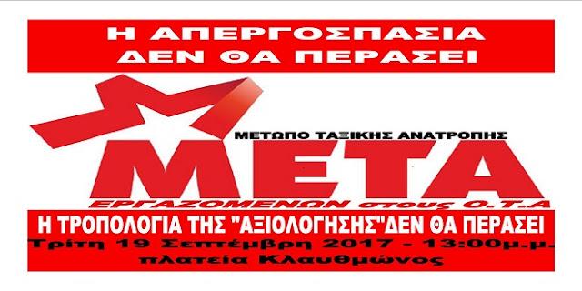 Υπερασπιζόμαστε το δικαίωμα μας στην Απεργία-Οι εκβιασμοί της κυβέρνησης για την ψευτοαξιολόγηση δεν θα περάσουν.