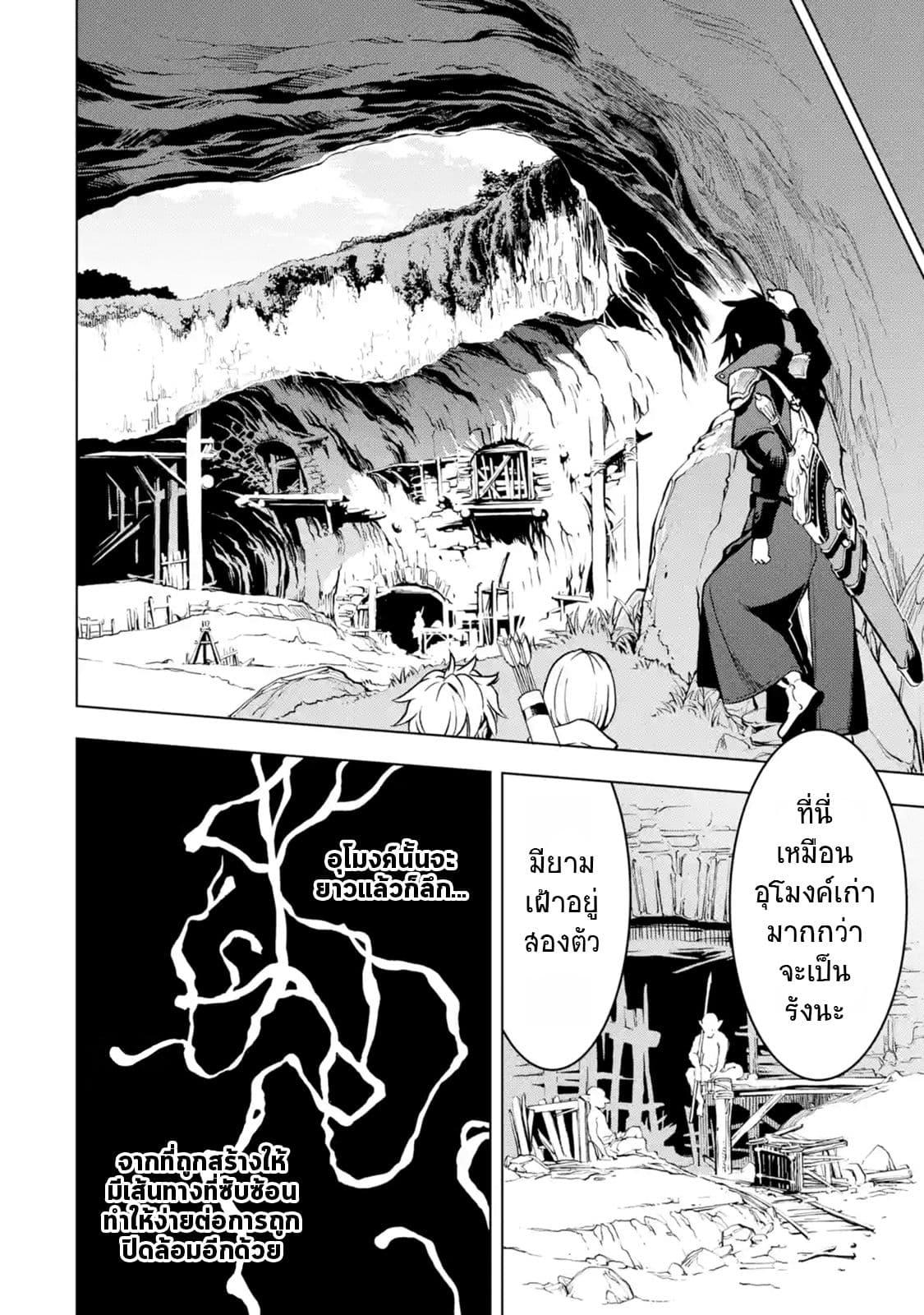 อ่านการ์ตูน Koko wa Ore ni Makasete Saki ni Ike to Itte kara 10 Nen ga Tattara Densetsu ni Natteita ตอนที่ 2 หน้าที่ 27