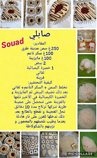 حلويات ام وليد للعيد 2019