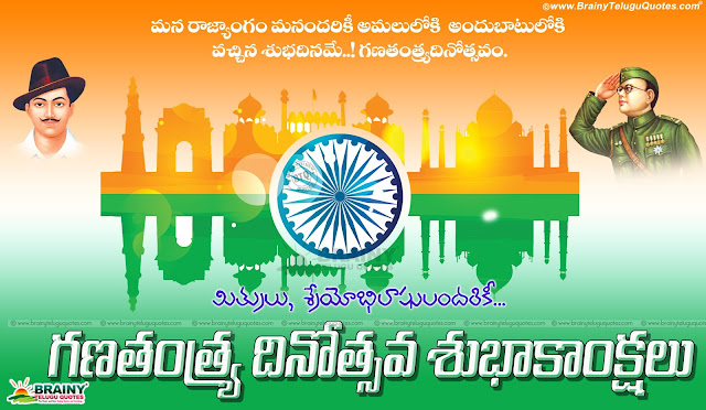 Telugu Language Happy Republic Day Best Thoughts in Telugu Language, Top Telugu January 26th Republic Day Thoughts and Quotes Pics, Ganatantra Dinotsavam Quotes, Indian Republic Day January 26th Telugu Images and Wallpapers, Facebook Happy Republic Day Telugu Quotes, Daily New Telugu Indian Republic Day Wishes and Messages,