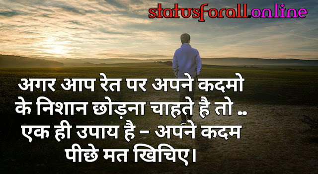 Motivational Thoughts in Hindi with Pictures
