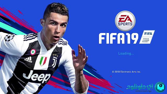 تحميل لعبة FIFA 19