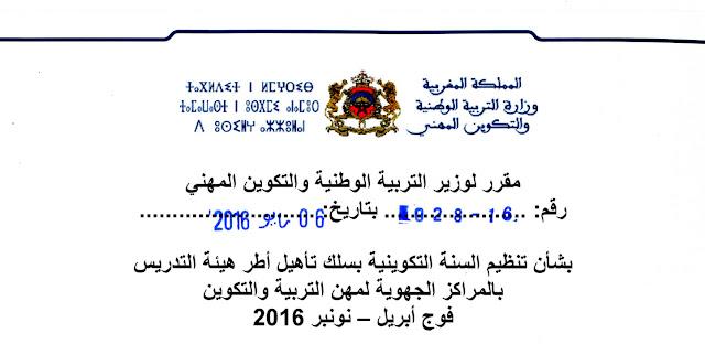 تنظيم السنة التكوينية بمسلك تأهيل أطر هيئة التدريس فوج أبريل - نونبر 2016