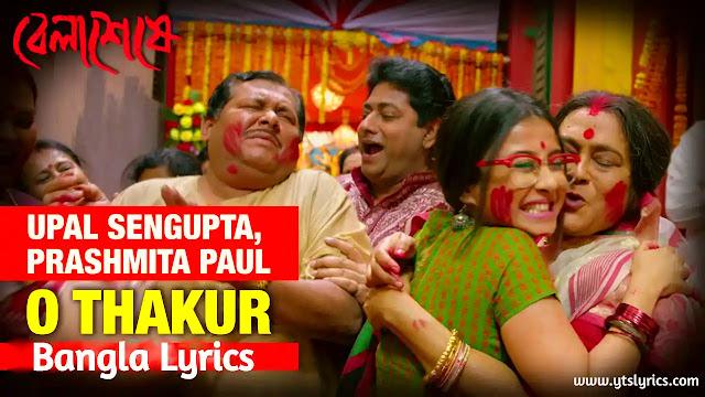O Thakur(ও ঠাকুর) lyrics Anindya Chatterje   Belaseshe   Puja song
