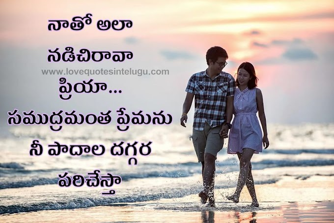 Love Quotes In Telugu New For Facebook And Whatsapp Free Download