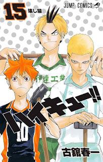 ハイキュー!! コミックス 15巻 | 古舘春一 | Haikyuu!! Manga | Hello Anime !