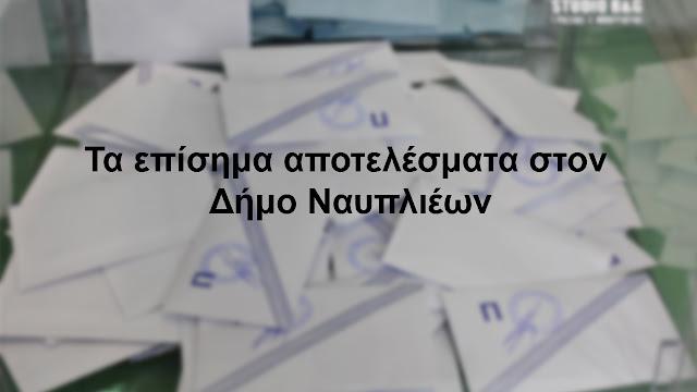 Τα αποτελέσματα των Δημοτικών εκλογών στον Δήμο Ναυπλιέων