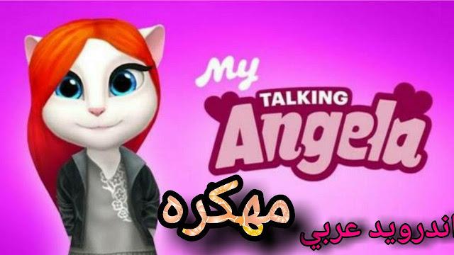 تحميل لعبة انجيلا المتكلمة My Talking Angela نسخة مهكرة للاندرويد 2020