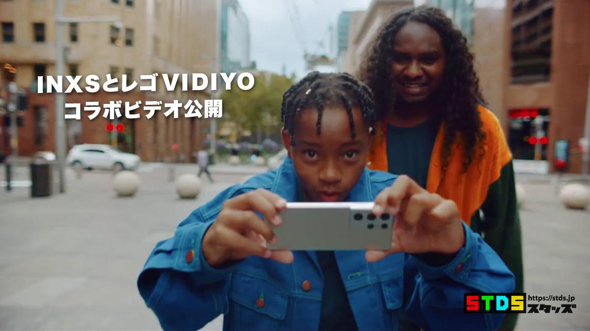 INXSとレゴVIDIYOが『ニュー・センセイション』ミュージックビデオでコラボ