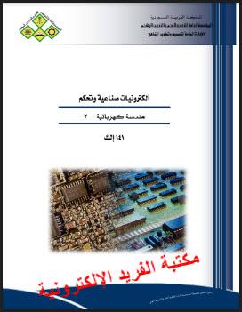 تحميل كتاب الكليات للكفوي pdf