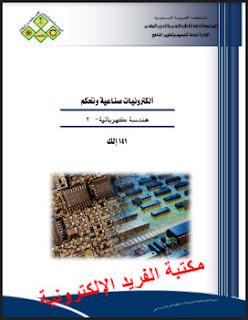تحميل كتاب هندسة كهربائية نظري 2 pdf،  141 إلك ـ الجزء الثاني ـ كهرباء وتحكم، شرح دروس وقوانين ومسائل مع الحل، كتب أساسيات الكهرباء والتحكم الجزء الثاني، الكلمية التقنية، منهج السعودية