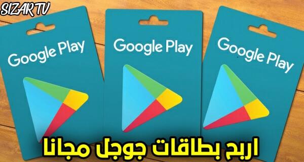 بطاقات جوجل بلاي مجانية