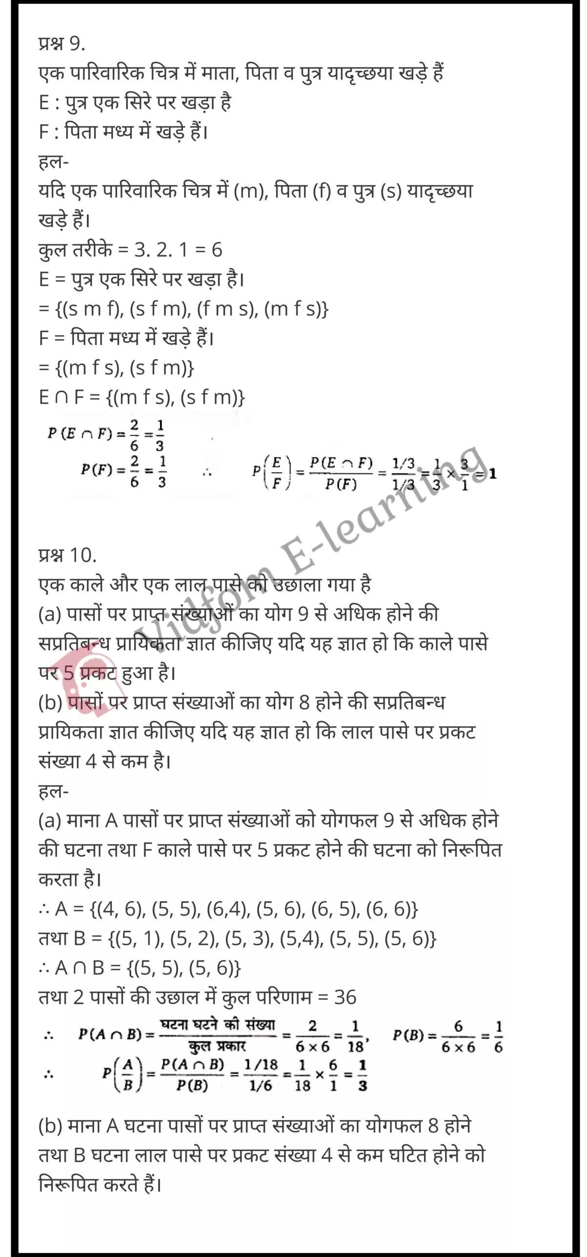 class 12 maths chapter 13 light hindi medium 05