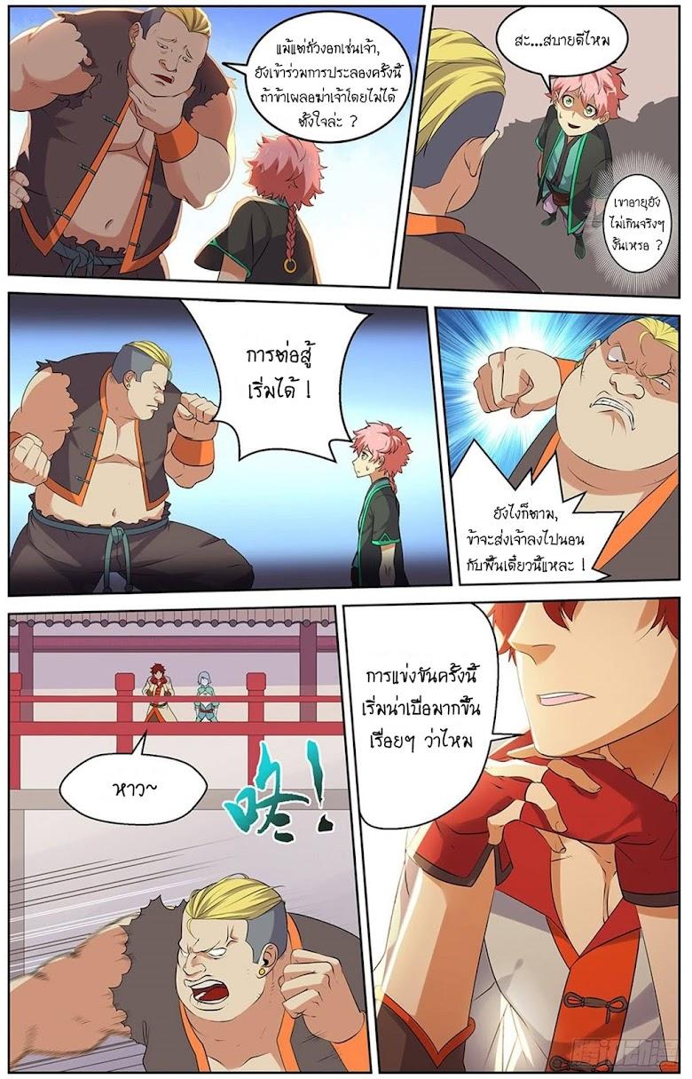 The Blade - หน้า 11