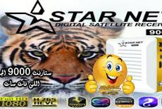 ستارنت 9000 الجديد starnet 9000 mini HD