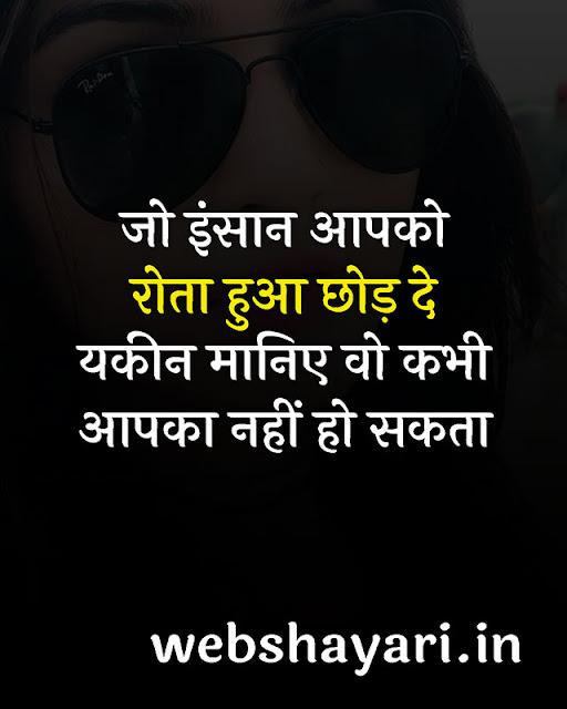 sad whatsapp status hindi sayari image download