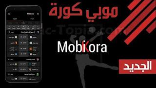تحميل تطبيق موبي كورة mobikora لمشاهدة المباريات المشفرة مجانا اخر تحديث جديد