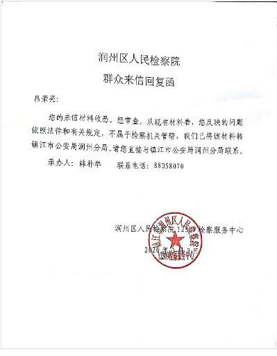 镇江检察院怠于履行对刑事侦查的司法监督权,以信访答复非法拘禁案受害人吕荣亮