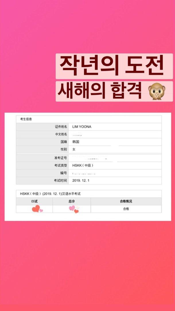 Yoona, Çince konuşma sınavını geçtiğini açıkladı