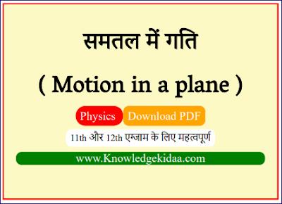 समतल में गति ( Motion in a plane )