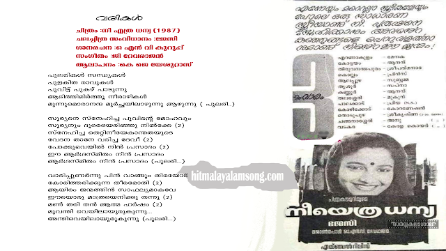 Pularikal Sandhyakal | Neeyethra Dhanya malayalam movie Lyrics