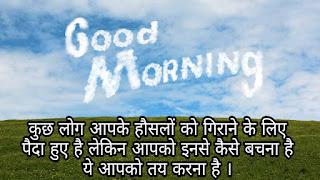 Hindi Motivational Good Morning Quotes In Hindi