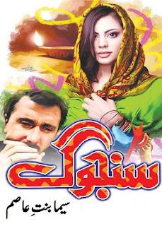 Sanjog Novel Urdu By Seema Bint E Asim