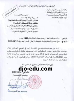 وزارة التربية تراسل مديريات التربية و تذكرهم بمواقيت العمل خلال شهر رمضان