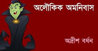 Adrish Bardhan Bengali E-books PDF