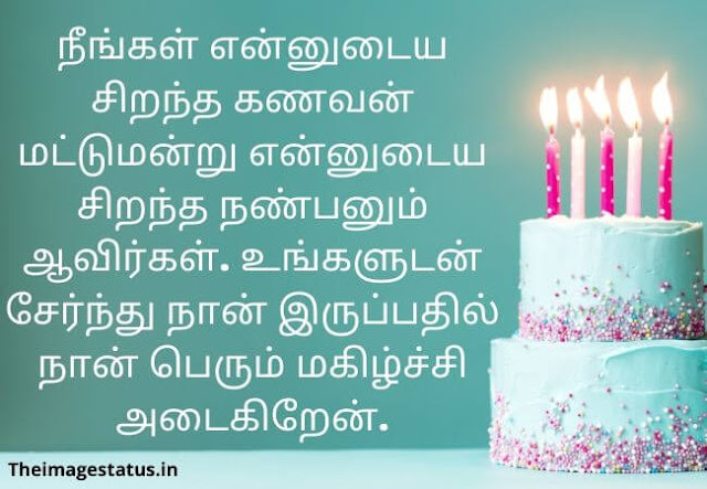 Happy birthday images in Tamil for husband