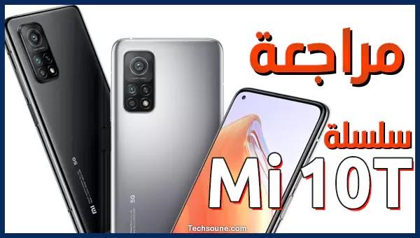 ثمن هاتفXiaomi Mi 10T في المغرب   مواصفات، ميزات وعيوب
