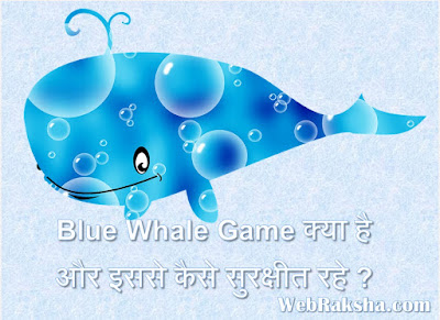 blue-whale-ki-jankari