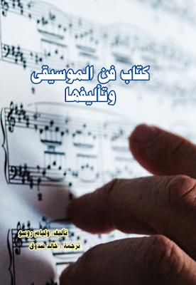 تحميل وقراءة كتاب تعلم تأليف الموسيقى للكاتب وليام روسو | ترجمة خالد صدوق