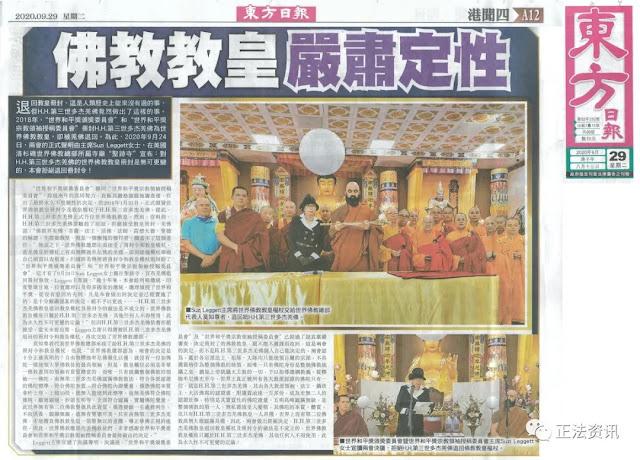 佛教教皇的嚴肅定性