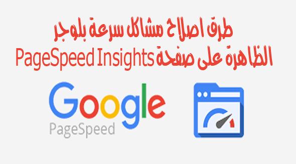 طرق اصلاح مشاكل سرعة بلوجر الظاهرة على صفحة PageSpeed Insights