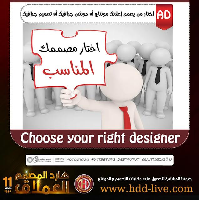 اختار المصمم المناسب لتنفيذ عملك باحترافية