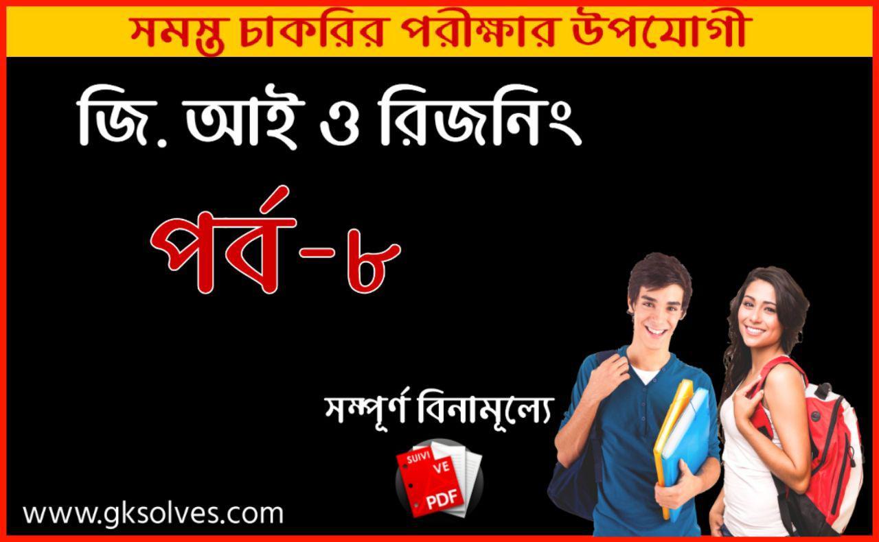 G.i And Reasoning Pdf Download | জেনারেল ইন্টেলিজেন্স এবং রিজনিং প্রশ্ন উত্তর |  Reasoning And G.i Free Bengali Pdf Download