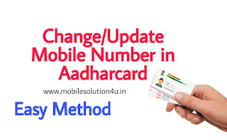 How To Update Mobile Number in Aadhar Card Online | Change Mobile Number in Aadhar Card Online | Easy Method