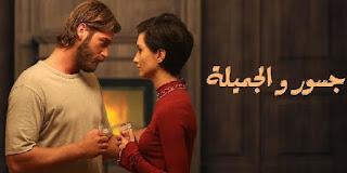 مسلسل جسور والجميلة مترجم للعربية - كامل
