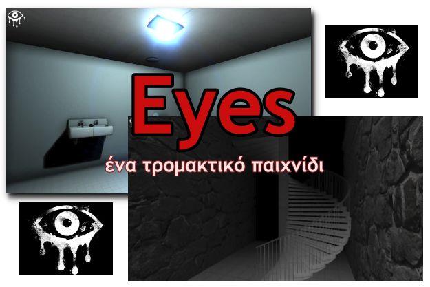 Eyes - Εκπληκτικό δωρεάν παιχνίδι τρόμου