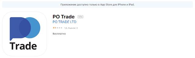 Pocket Option - PO Trade LTD
