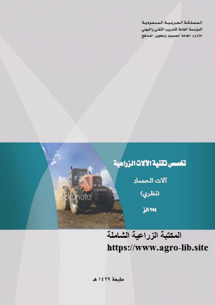 كتاب : آلات الحصاد - الجزء النظري -