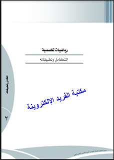 تحميل كتاب التكامل وتطبيقاته pdf كتب رياضيات